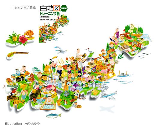 水彩のイラストレーション/日本...
