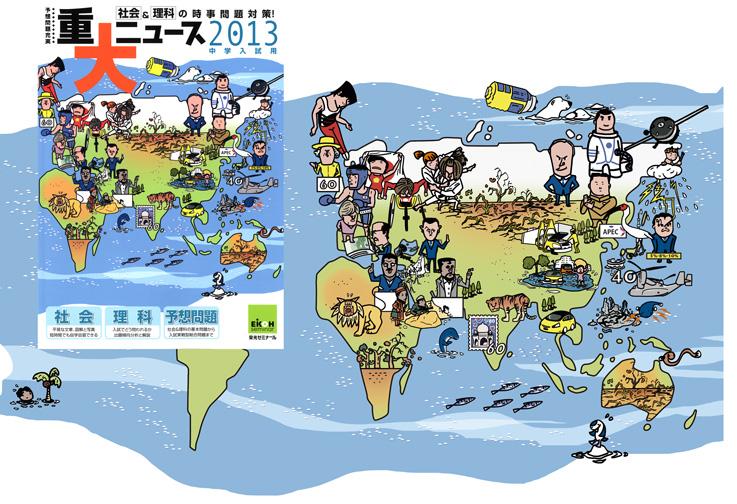2012_重大ニュース.jpg