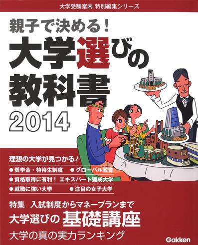 2013_11_24大学選び.jpg