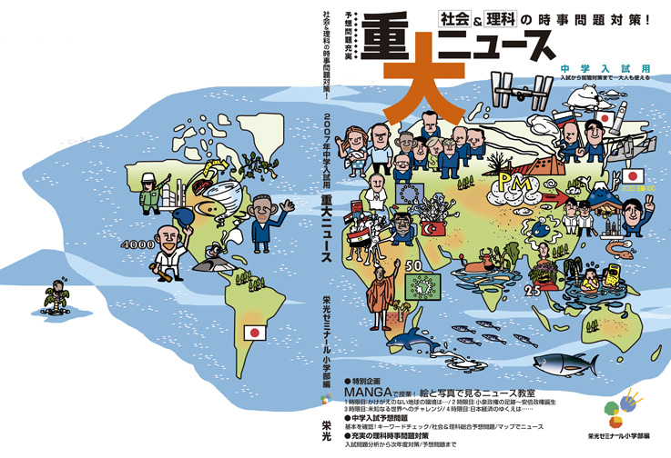 2014_重大ニュース.jpg