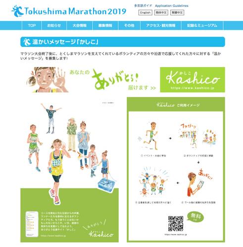 201907徳島マラソンSPORT.jpg