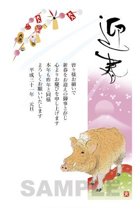 2019亥年年賀状002.jpg