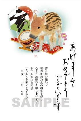 2019亥年年賀状008.jpg